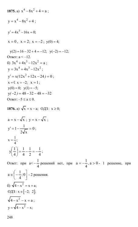 Гдз математика 10 класс денищева