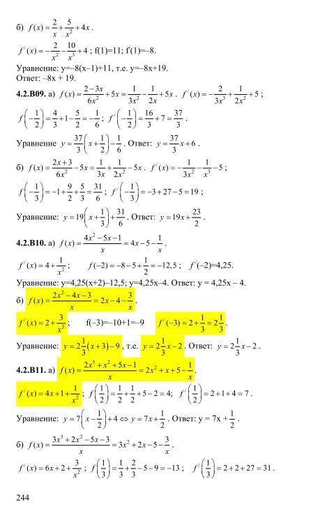 Алгебра 11 класс решебник онлайн