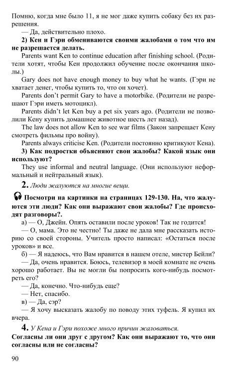 английскому кузовлев 11 решебник класс 10 языку