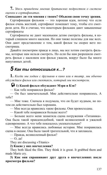 Кузовлёв английский 10 решебник класс