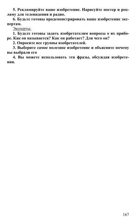 Кузовлев по english 10 11 i решебник reader