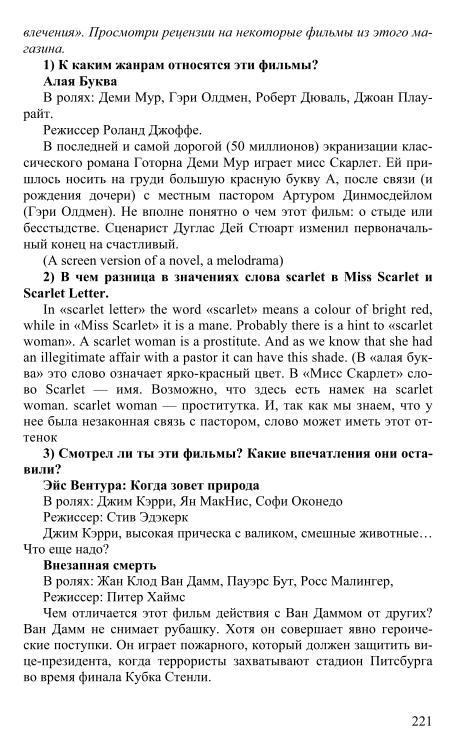 Решебник книга для чтения по Английскому языку для 8 класса Кузовлев В.П.