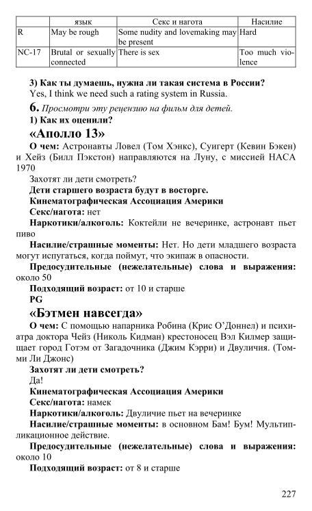 ГДЗ по английскому языку 1011 класс Кузовлев