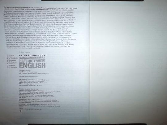 2007 английский гроза 11 язык решебник класс