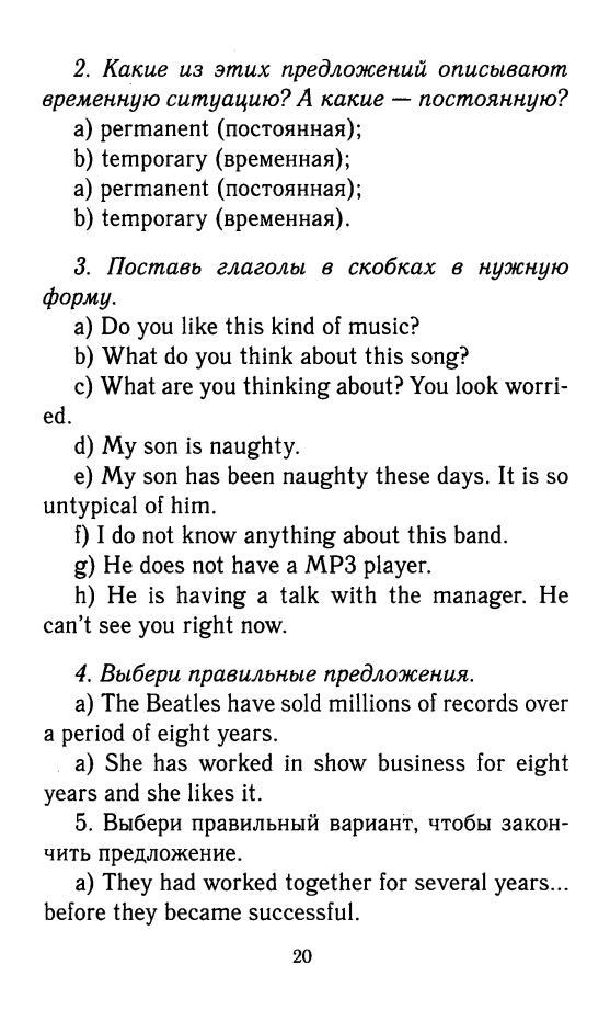 Гдз По Английскому Языку Учебник 1 Часть Бибалетова