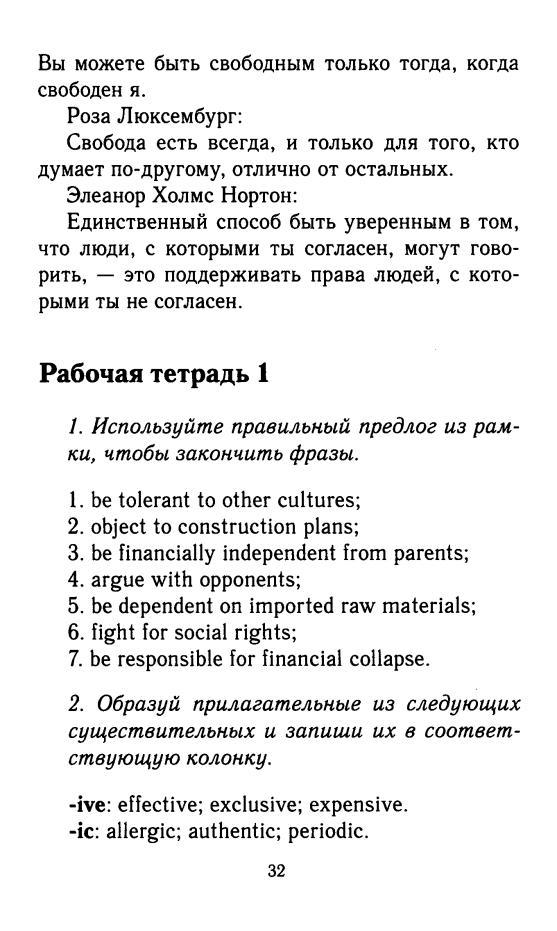 решебник учебнику к класс 2 биболетова