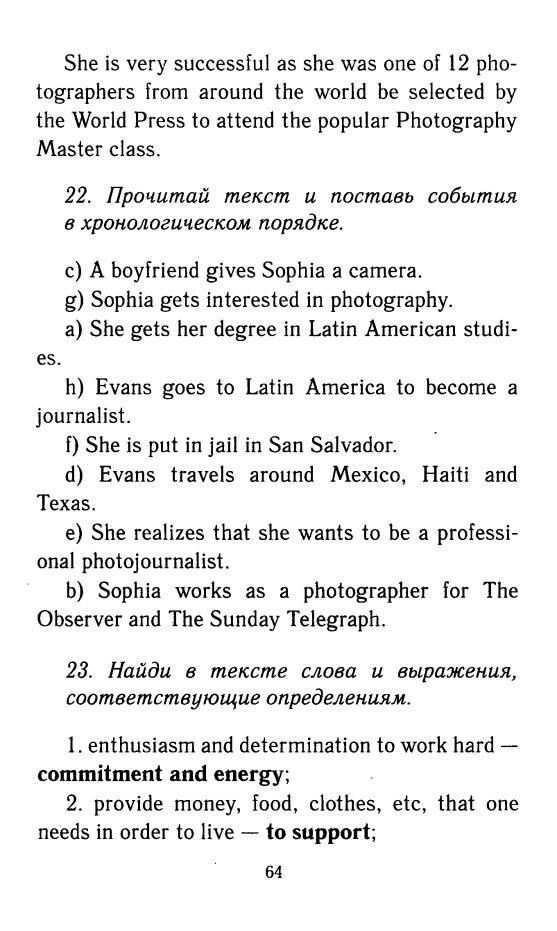 enjoy english 11 класса решебник