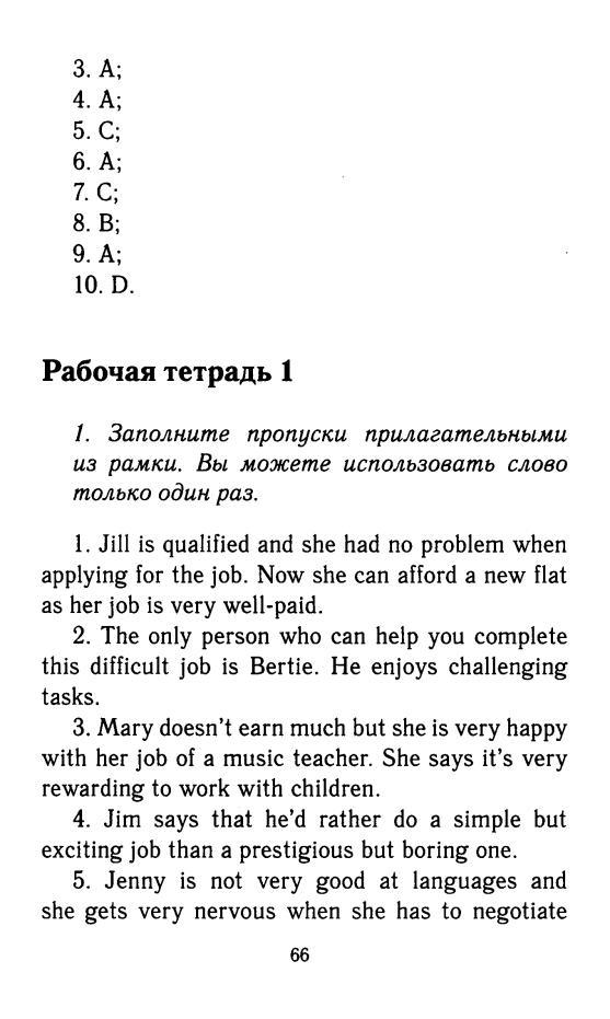 решебник по английскому биболетова решебник 11 класс