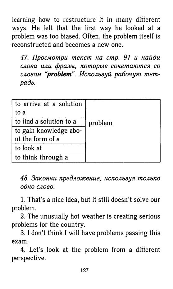 Гдз по английскому языку 8 класс enjoy english м.з.биболетова н.н.трубанева