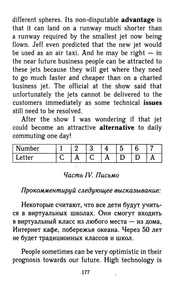 Класс решебник enjoy биболетова 11