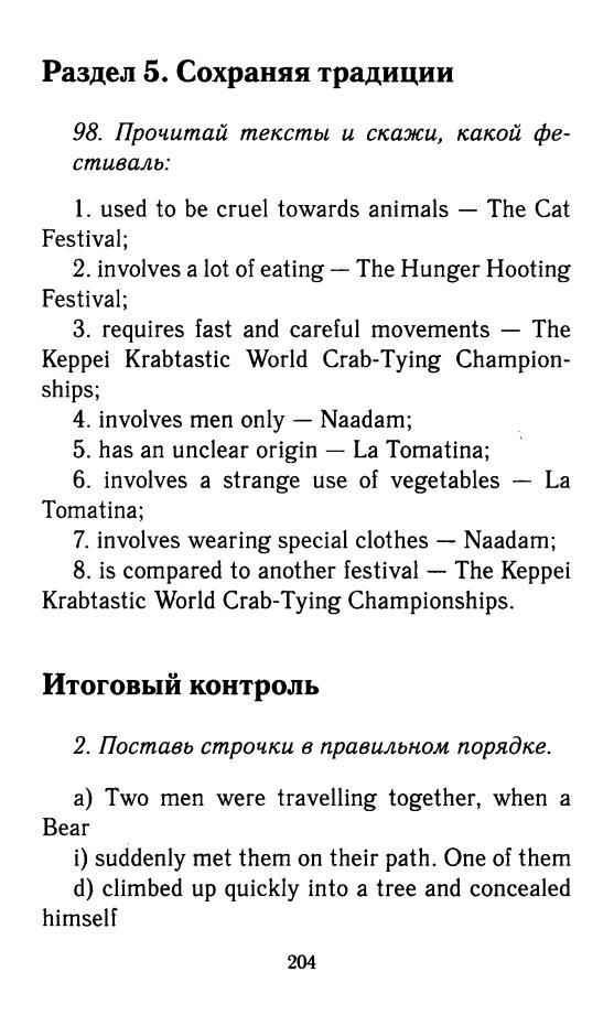 Английский Язык 5 Класс Денисенко Трубанева Решебник Учебник