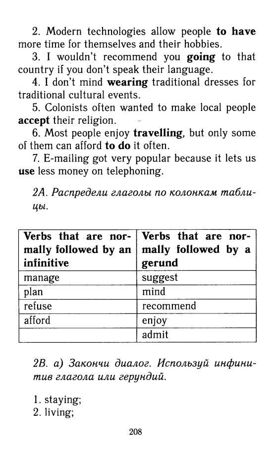 Решебник К Учебнику Биболетовой Английскому 5 Класс