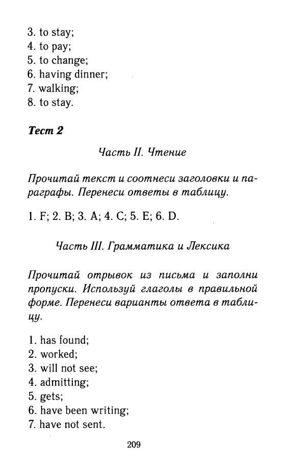 Enjoy Биболетова 11 Класс Решебник