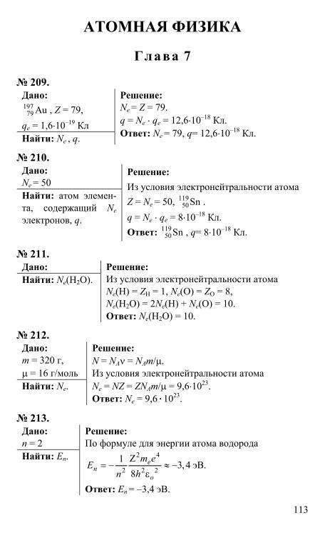 Физика атомная решебник и оптика