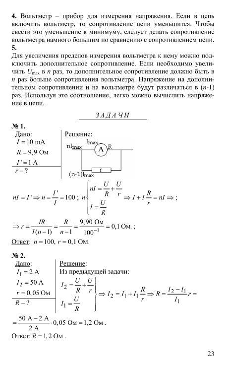 Решебник касьянова по физике 11 класс
