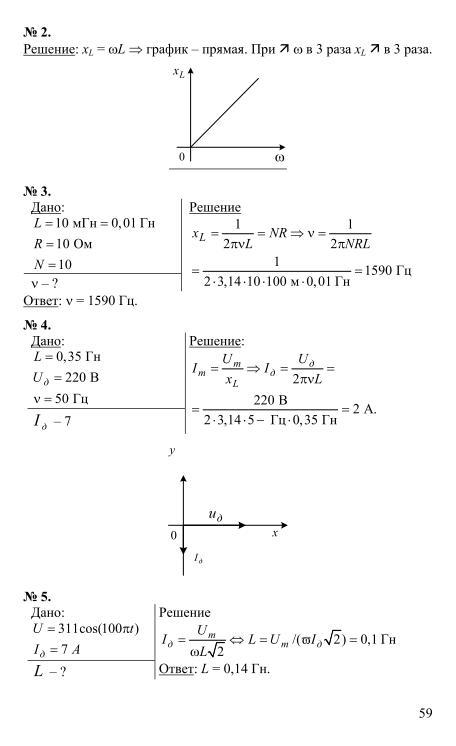 класс уровень 11 решебник касьянов базовый физика.