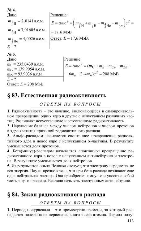 касьянов 11 класс решебник скачать