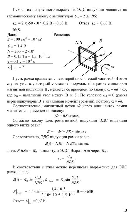 по класс онлайн решебник физике 11 мякишев