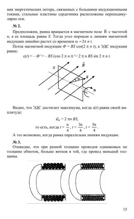 Онлайн класс по 11 решебник мякишев физике
