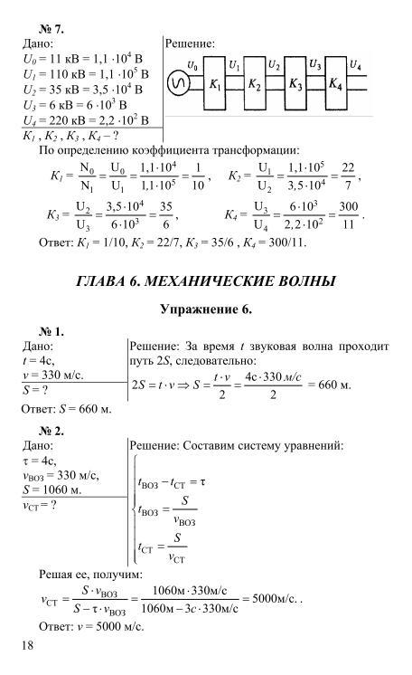 Учебнику генденштейн 11 к класс физики решебник