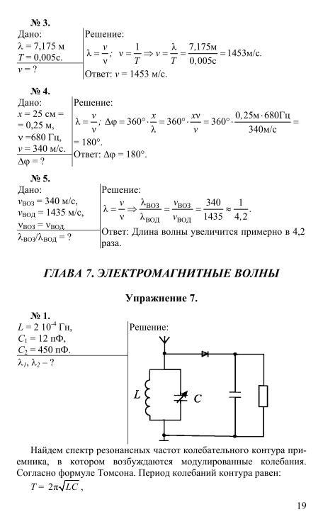 физики 11 гдз мякишев