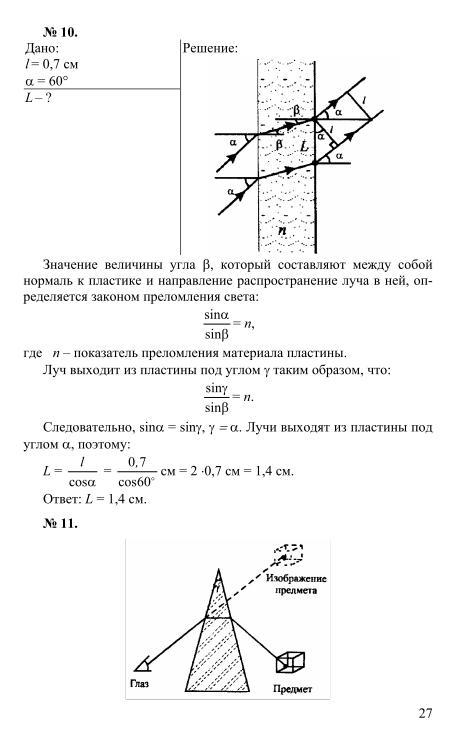 гдз по физике 11 класс 1997