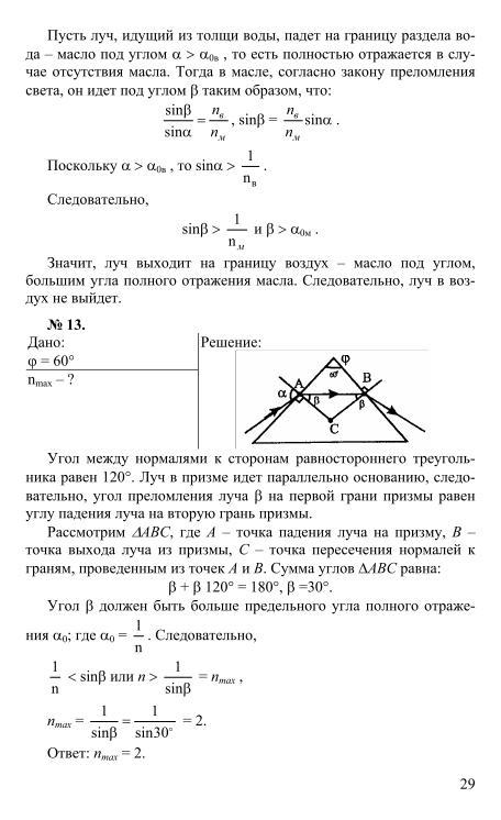11 орлова класс по решебник физике