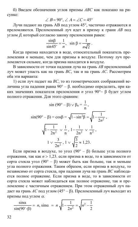 Класс мякишев 11 по физики решебник