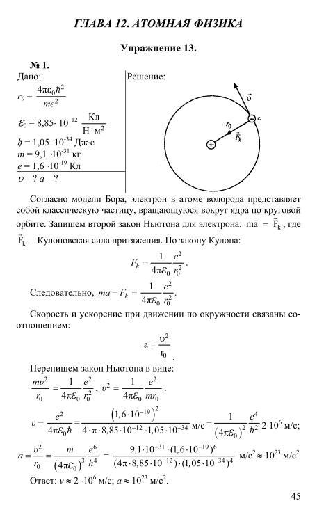 гдз по физике 11 класса в и николаева