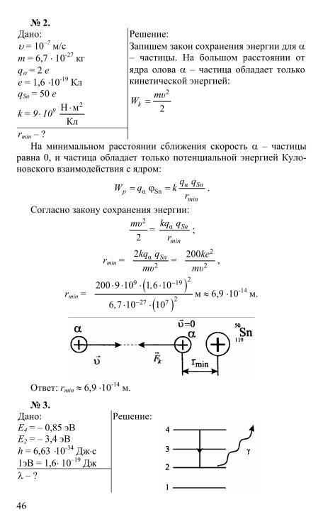Решебник по физике мякишев 11 класс онлайн