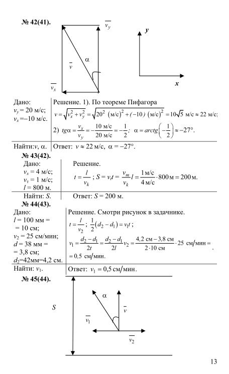10 класс на физику задачник рымкевич гдз