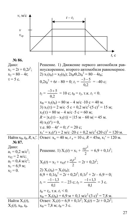 марон физика 10 класс решебник i