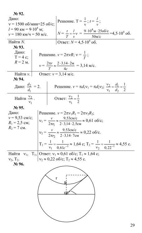 По рымкевич гдз задачнику онлайн физики 10-11 класс