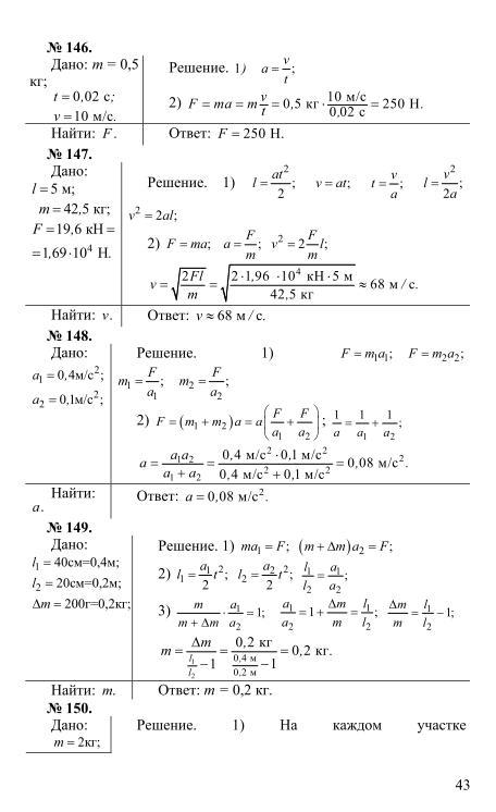 Задачнику физике к решебник 10-11 класса рымкевич.скачать по