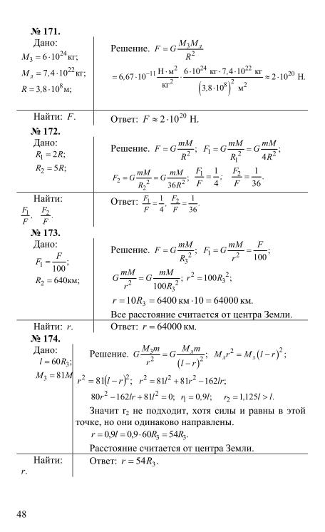 решения для задачника по физике а рымкевич