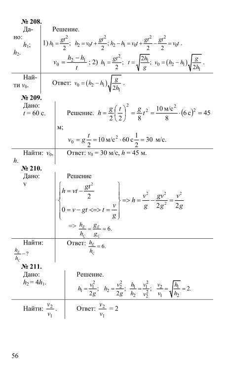 Онлайн Решебник Физике Рымкевич 11 Класс