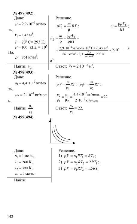 Гдз физика рымкевич задачник 9-11 класс рымкевич гдз