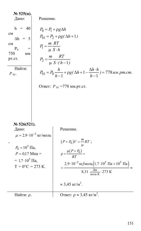 решебник онлайн физика задачник