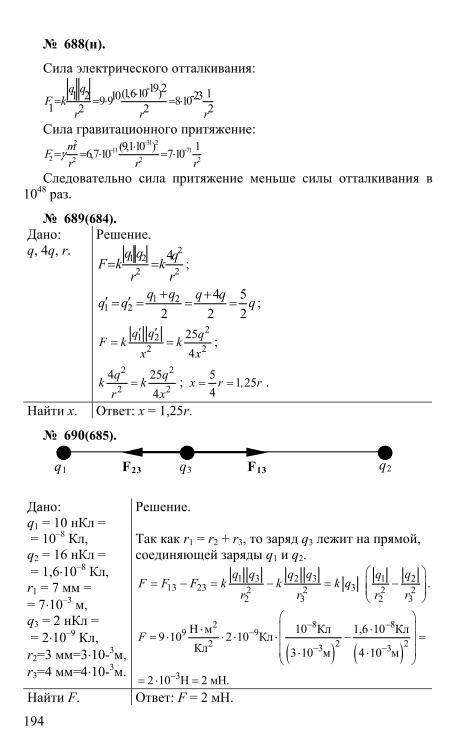 Ап Рымкевич Физика 10 11 Класс Решебник