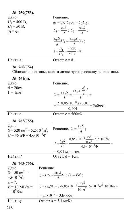 Задачник 11 Класс И Ответы