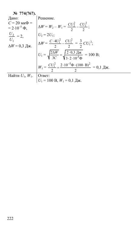 гдз по физике с рымкевич задачник 10-11