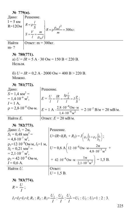 Физике по решенные задачники