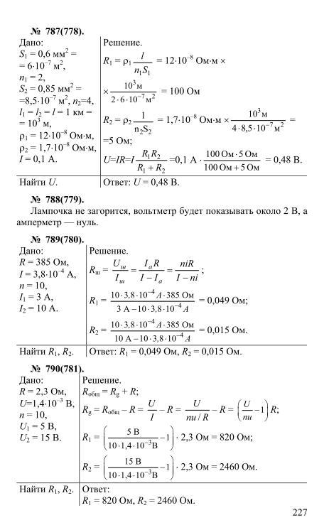 Класса рымкевич 9 по решебник физика задачника