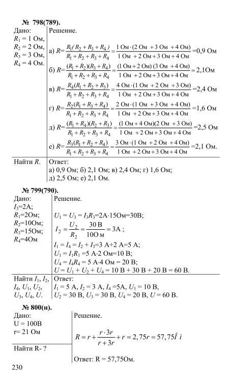 класс гдз онлайн 11 физики задачник