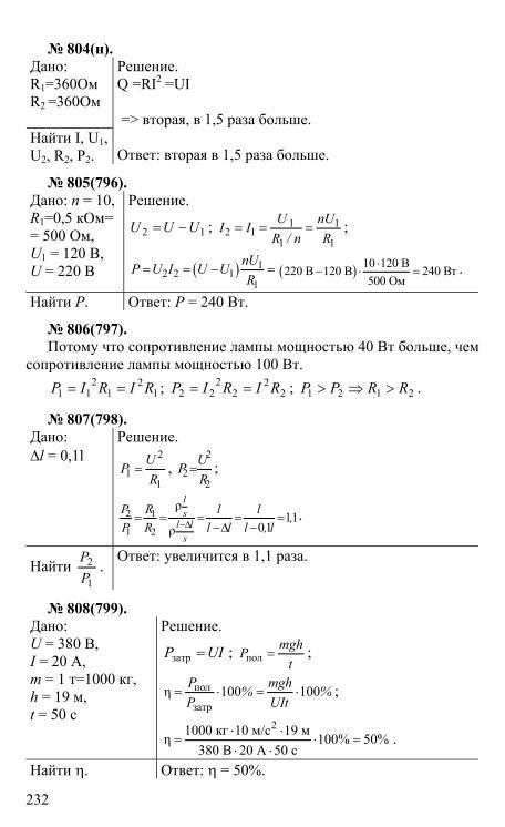 Решения Задач По Физике Задачнику 10-11 Классы Рымкевич