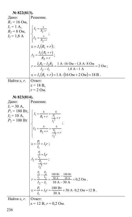 Решебник на задачник по физике рымкевич онлайн