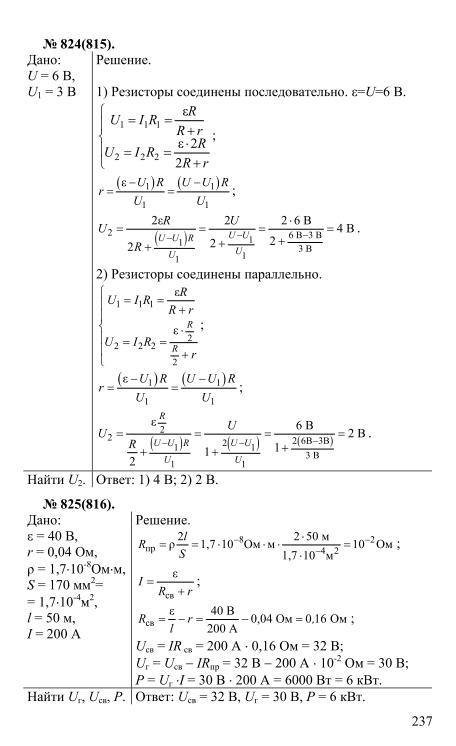 Физике решебник сборника 10-11 класс рымкевича по