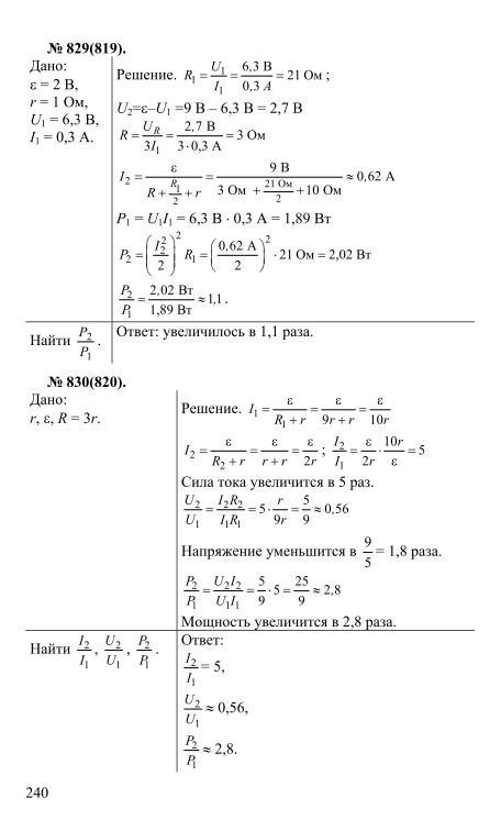Задачнику физике онлайн решебник рымкевич