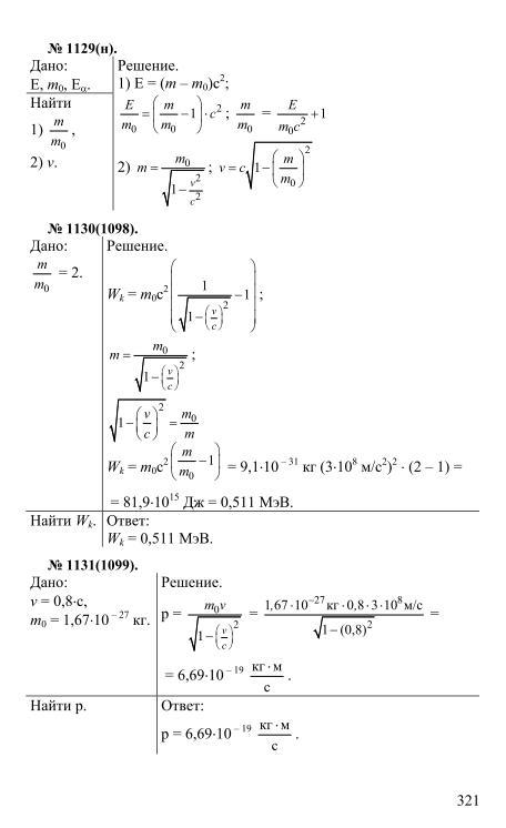 физика рымкевич 8-10 класс задачник решебник