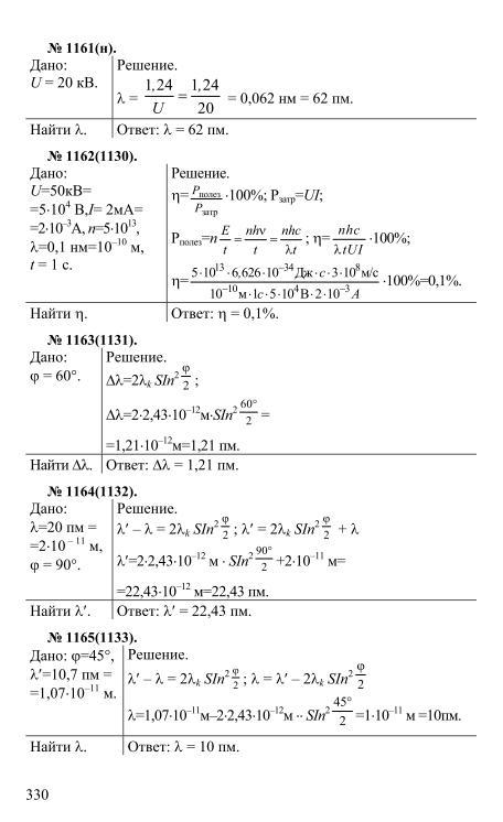 Решебник 10 класс рымкевич скачать pdf